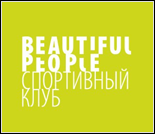 Спортивный клуб «Beautiful people»