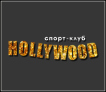 Спортивный клуб «Hollywood»