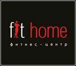 Фитнес-центр «Fit Home»