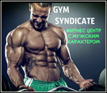 Фитнес-центр «Gym Syndicate»