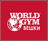 Фитнес-клуб «World Gym» (Вешки)